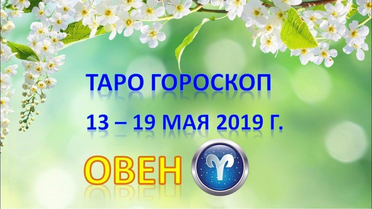 🌷 Таро Прогноз с 13 по 19 МАЯ 2019 г. ♈ОВЕН♈