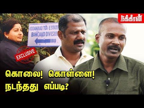 உயிரே போனாலும் உண்மையை சொல்வோம் - Kodanad Issue - Sayan and Valayar Manoj | Kodanad Documentary