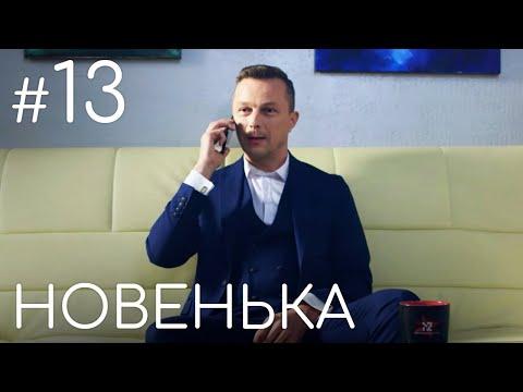 Сериал Новенькая. Серия 13 | ДЕТЕКТИВНАЯ МЕЛОДРАМА (English subtitles)