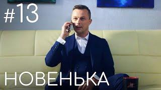 Сериал Новенькая. Серия 13 | ДЕТЕКТИВНАЯ МЕЛОДРАМА
