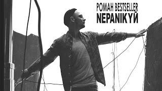 Роман Bestseller - Не паникуй