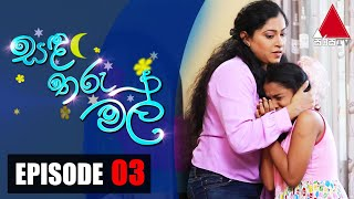 සඳ තරු මල් | Sanda Tharu Mal | Episode 03 | Sirasa TV Thumbnail