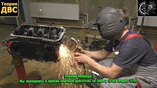 Унылая Команда: Мы лохонулись и купили мёртвый двигатель за 5000 р (FIAT Regata 1.7D)