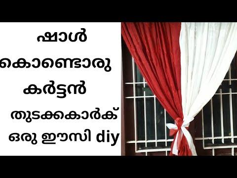 craft 5-ഷാൾ കൊണ്ടൊരു കർട്ടൻ/Easy sewing diy for beginners/shawl curtain/duppata/reuse old shawl
