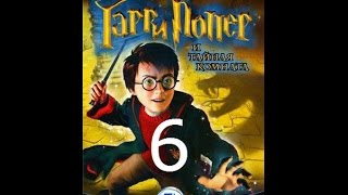 Гарри Поттер и Тайная Комната Прохождение Часть 6