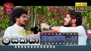 Amuthu Rasikaya || අමුතු රසිකයා | Episode -46 | 2019-04-24 | Rupavahini TeleDrama Thumbnail