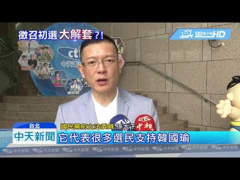 20190421中天新聞 「支持韓不等於支持KMT」 韓粉強調「非韓不投」
