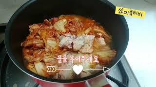 자취 요리 초간단 돼지고기 김치찌게 만들기