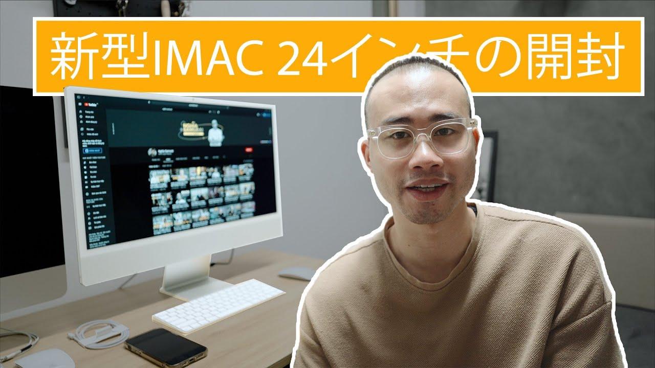 動画編集で新型iMac 24インチ購入しました|| 開封 || NGHĨA SAMURAI