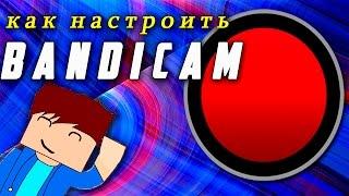 Як налаштувати Bandicam для зйомки відео