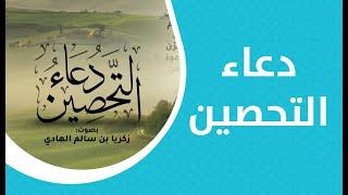 دعاء التحصين - بصوت زكريا بن سالم الهادي