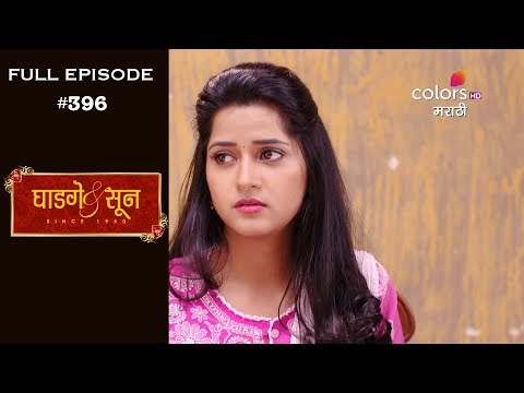 Ghadge & Suun - 26th October 2018 - घाडगे & सून - Full Episode