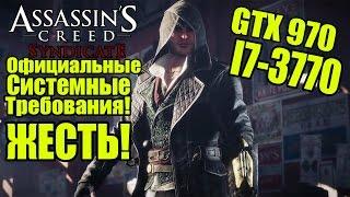 видео Системные требование Assassins Creed Syndicate минимальные и рекомендуемые