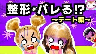 リリカちゃん先生♡整形メイクがバレる⁉︎ココちゃんピンチを救え☆ねこスイート