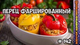 Перец фаршированный в сметанно томатном соусе