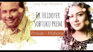 Amer Ek Hridoyer Prem  | Provat | Mohona |Musfiq Litu | Long Play | Lyrical Video ।