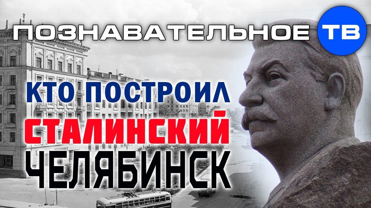 Кто построил сталинский Челябинск?