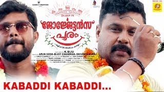 Kabaddi Kabaddi | Georgettans Pooram Official Video Song 2017 | Dileep | Rajisha Vijayan | K. Biju