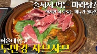 [맛집공유] 여기 마라탕만 맛있는거 아니라구여ㅠㅠ 서울…