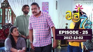 Mal Hathai Episode 25 | 2017-12-02