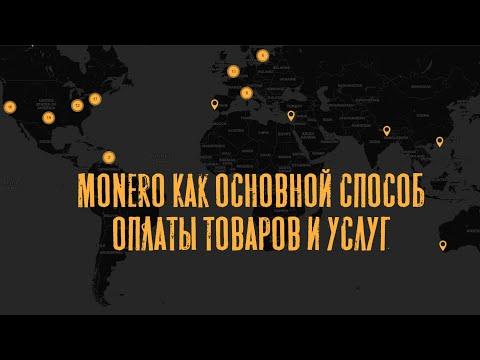 Новости Monero 11.02.2020 - 17.02.2020