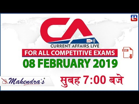 8 February 2019 | Current Affairs 2019 Live at 7:00 am | UPSC, Railway, Bank,SSC,CLAT, State Exams