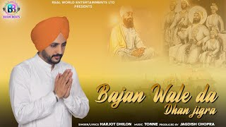 Bajan Wale Da Dhan Jigra Harjot Dhillon Free MP3 Song Download 320 Kbps