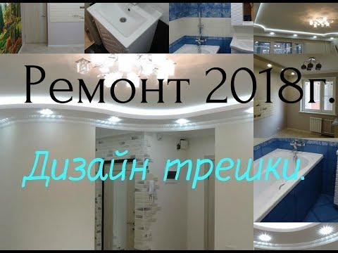 Недорой ремонт квартиры. Готовый ремонт квартиры в Москве. Ремонт квартиры под ключ