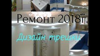видео ремонт квартир элитный в  Москве