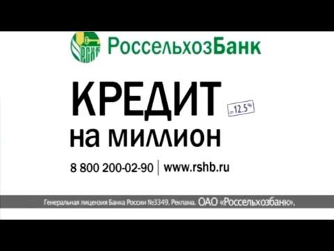 Россельхозбанк: рейтинг, справка, адреса головного офиса и