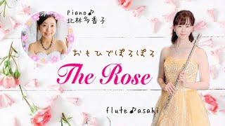 """こんにちは✩.*˚アマチュアフルーティストasahiです。 今回はコメント欄でリクエストを頂きました映画""""The Rose""""のテーマソングであり、日本ではTB..."""