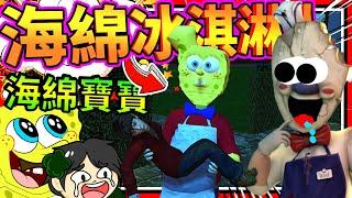 海綿寶寶到陸地上賣冰淇淋了?!! 惡搞海綿寶寶冰淇淋人!! ➤ 恐怖遊戲 ❥ Hello Sponge Ice Scream - Horror Neighbor Game