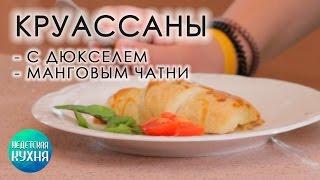 Два вида самых вкусных круассанов | Антон Булдаков
