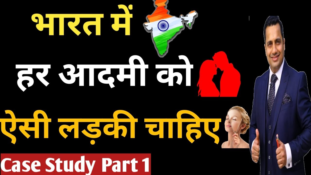 Every man in India should have such a girl | Case Study By Vivek Bindra | Hindi Motivation By Vivek