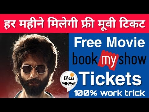 BookMyShow Offers: Get FREE Ticket In Bookmyshow L Bookmyshow Se Free Movie Ticket Kaise Book Kare.