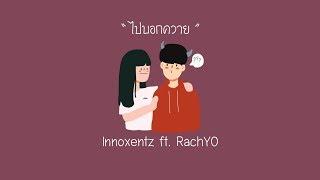 Innoxentz - ไปบอกควาย(อย่าบอกลา) ft. RachYO【Official Audio】Prod by CK$