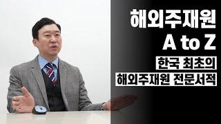 한국 최초의 해외주재원 전문서적 '해외주재원 A…