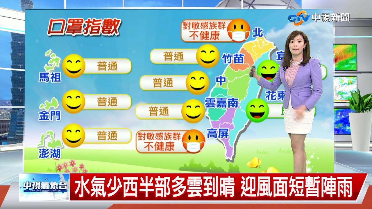 【織羽氣象報報】東北季風減弱 北台灣氣溫明顯回升│中視晚間氣象 20210411