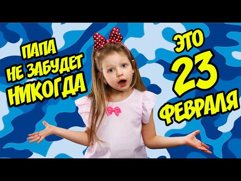 Девочки поздравляют с 23 февраля