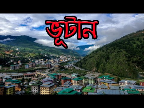 ভূটানঃ পৃথিবীর বুকে এক টুকরো স্বর্গ ।। All About Bhutan in Bengali
