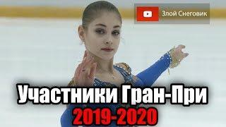 Медведева в России, Загитова в Японии - Списки участников Гран-При 2019-2020