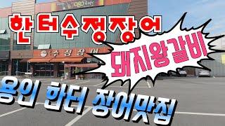 용인 한터수정장어 돼지왕갈비 맛의 비결은?