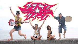 『グラキン☆クイーン』 90min 2010/日本/カラー/90min/水着風コメディ ...