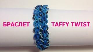 Плетение из резиночек от Rainbow Team.  Браслет Taffy Twist