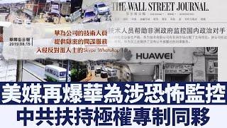 中共扶持極權專制同夥 華為「恐怖監控」打壓異己 新唐人亞太電視 20190823