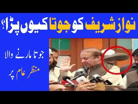 Man Thrown Shoes On Nawaz Sharif During Speech | Dunya News