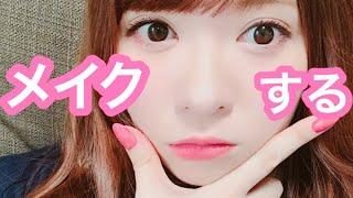 【生配信】メイクしながらみんなと話す〜〜〜〜!!