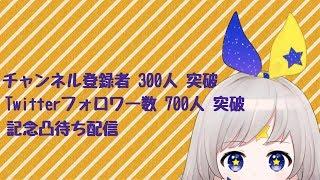[凸待ち]300人突破ありがと~![記念配信]
