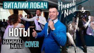 Виталий Лобач - Ноты (cover HammAli & Navai) музыка на свадьбу Полтава, Киев