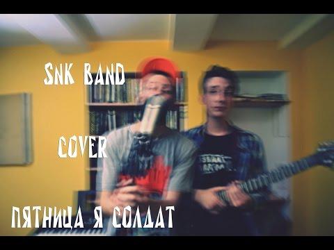 Песня Я солдат(Пятница cover) - SNK band скачать mp3 и слушать онлайн